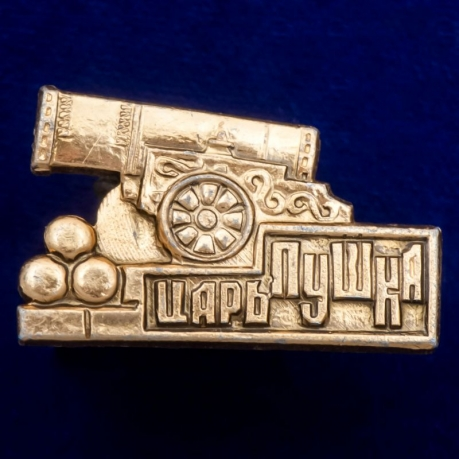 "Памятный значок ""Царь-Пушка"""