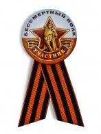 Памятный значок «Участник шествия Бессмертный полк»
