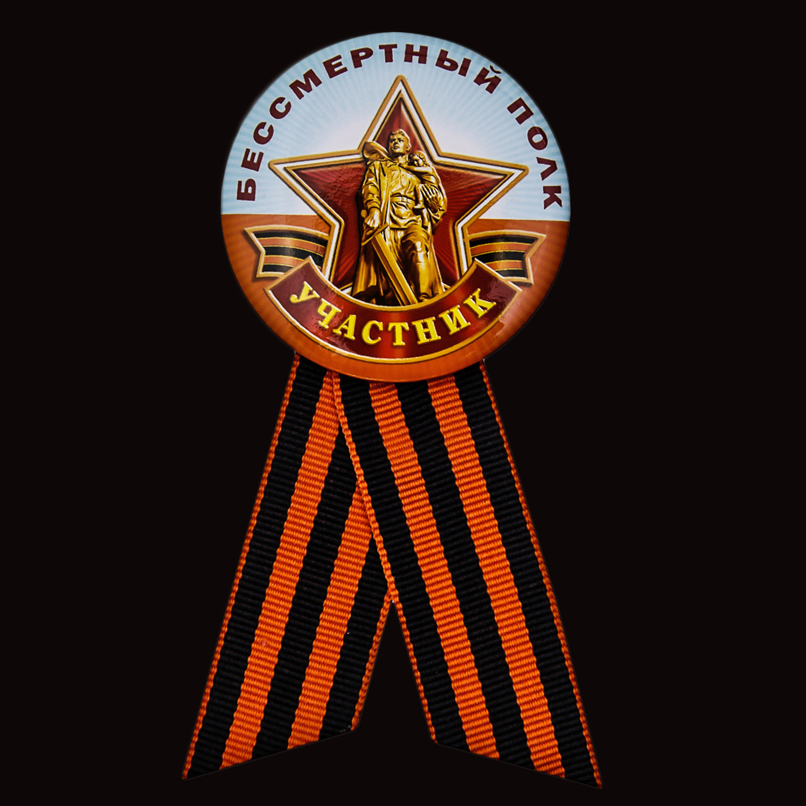 Памятный значок «Участник шествия Бессмертный полк» в Военпро