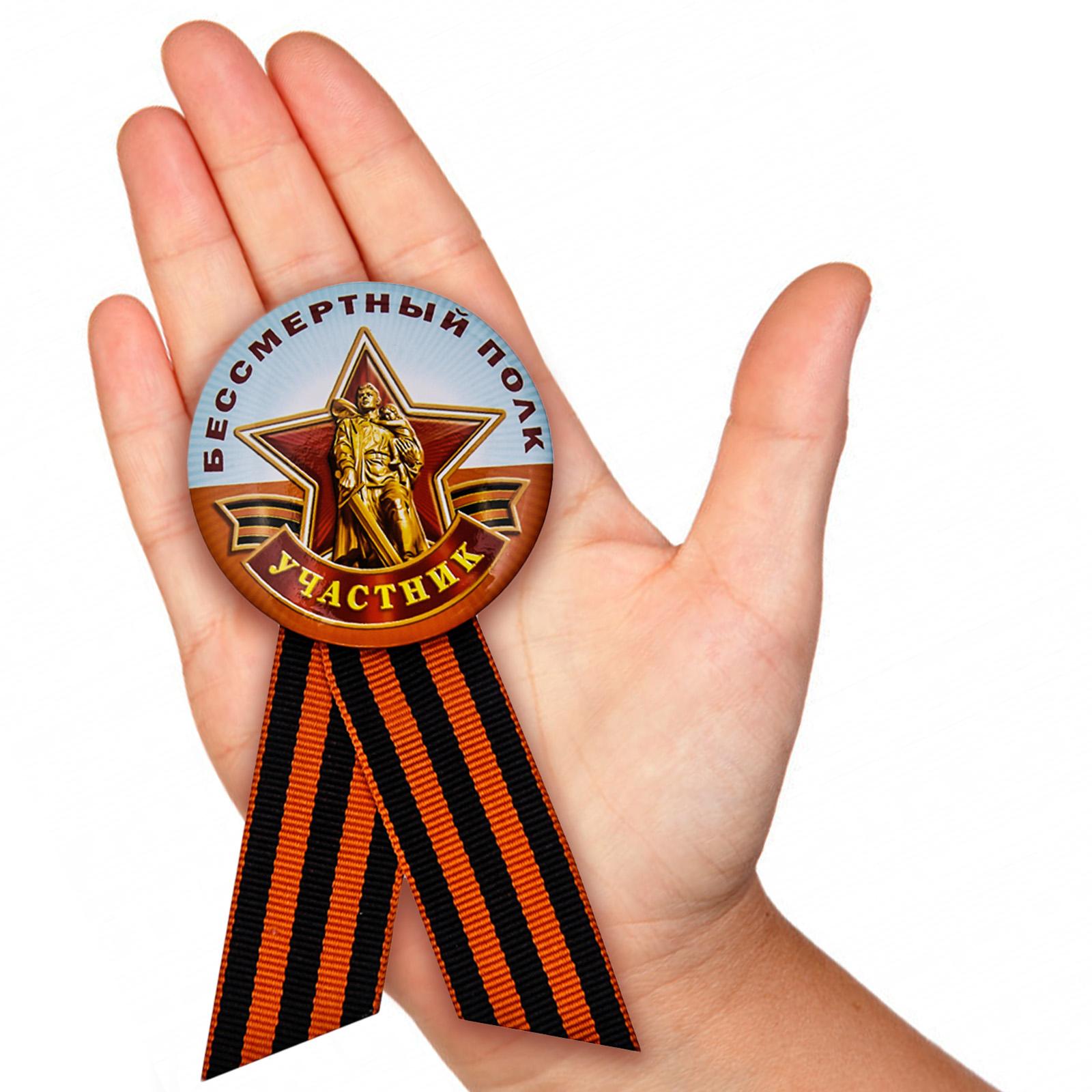 Заказать памятный значок «Участник шествия Бессмертный полк»