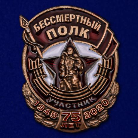 """Памятный значок участника акции """"Бессмертный полк"""""""