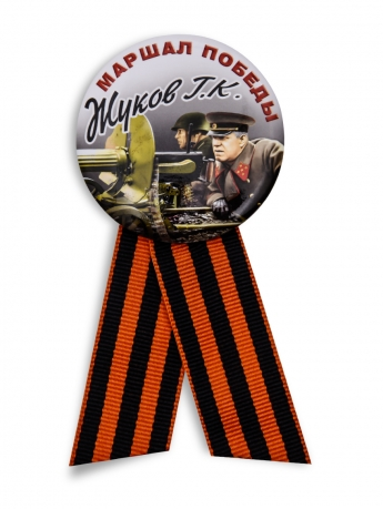 Памятный значок «Жуков Г.К. - маршал Победы»