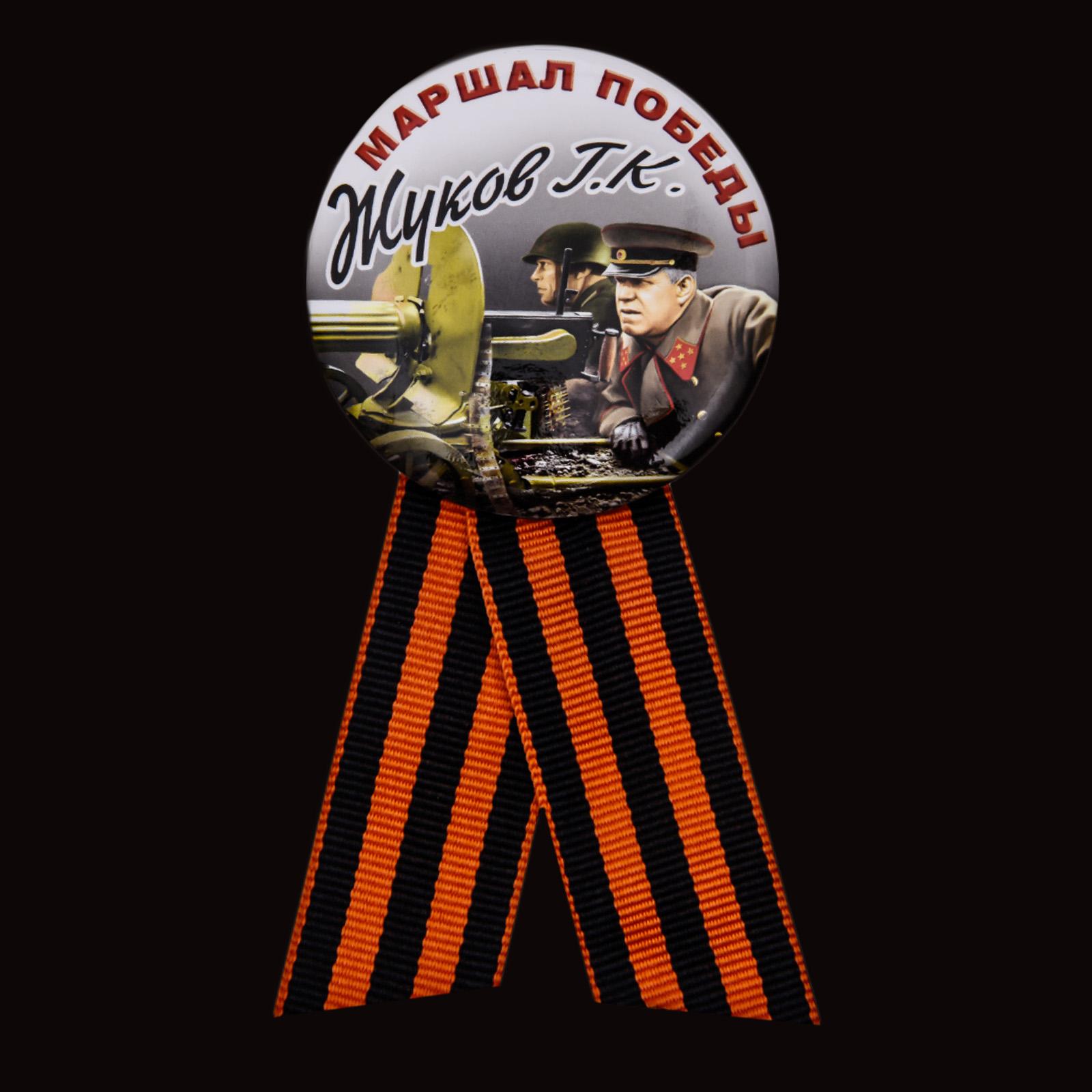 Памятный значок «Жуков Г.К. - маршал Победы» в Военпро