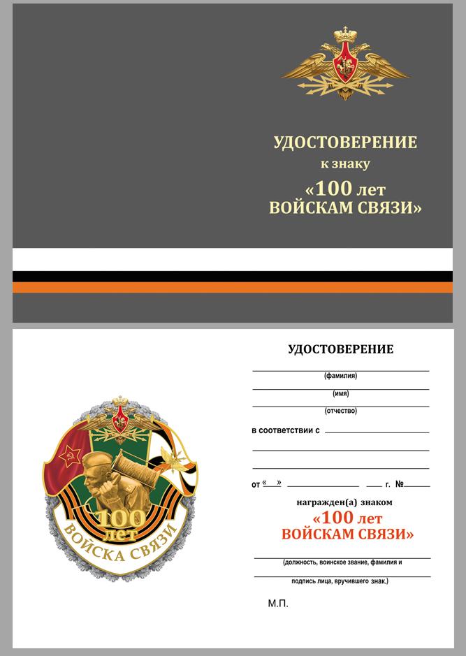 """Памятный знак """"100 лет Войскам связи"""" с удостоверением"""