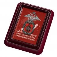 Памятный знак 12-ое Главное управление МО РФ - в футляре