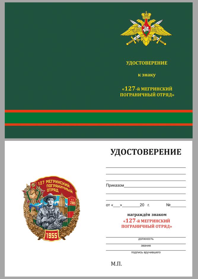 Памятный знак 127 Мегринский пограничный отряд - удостоверение