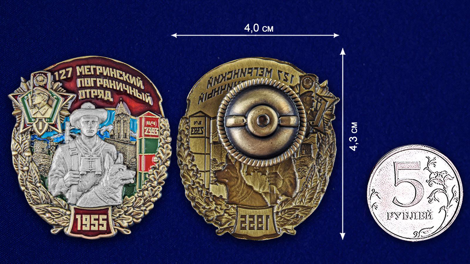 Памятный знак 127 Мегринский пограничный отряд - сравнительный вид