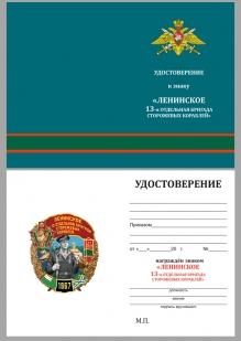 Памятный знак 13 отдельная бригада сторожевых кораблей Ленинское - удостоверение