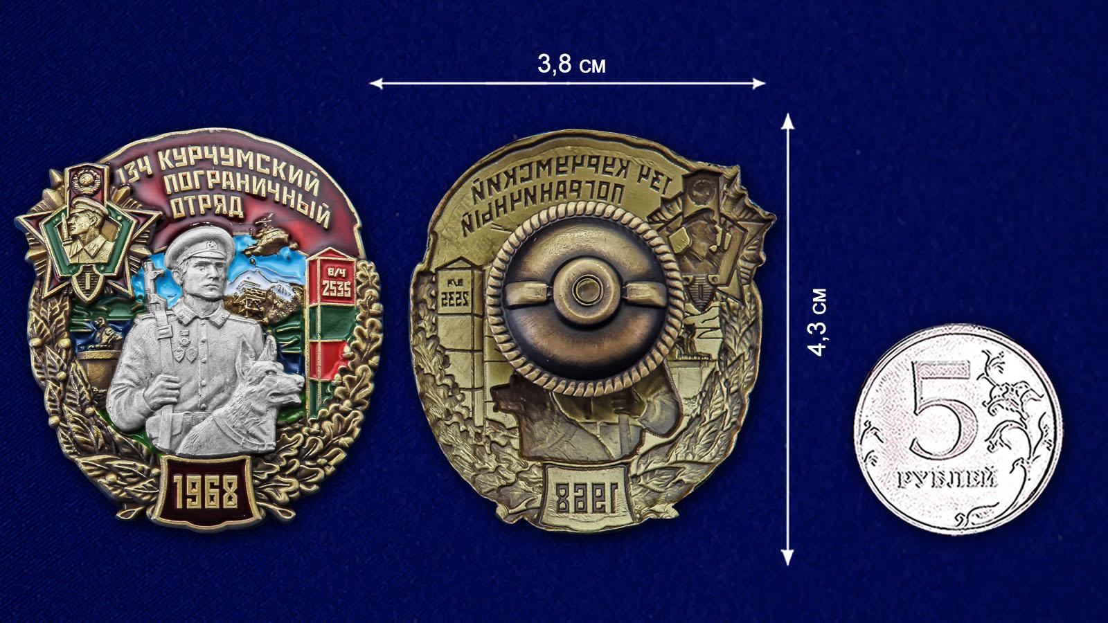 Памятный знак 134 Курчумский пограничный отряд - сравнительный вид