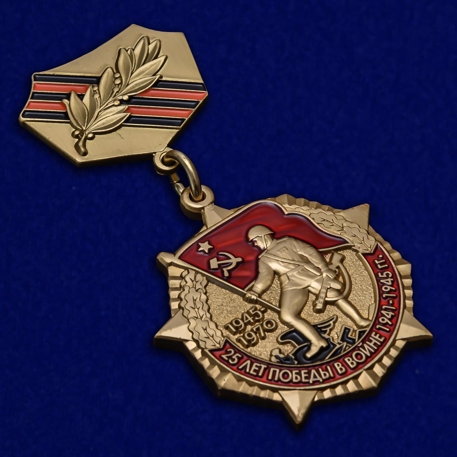 Памятный знак 25 лет Победы в Великой Отечественной войне - общий вид