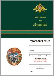 Памятный знак 44 Ленкоранский Краснознамённый пограничный отряд - удостоверение