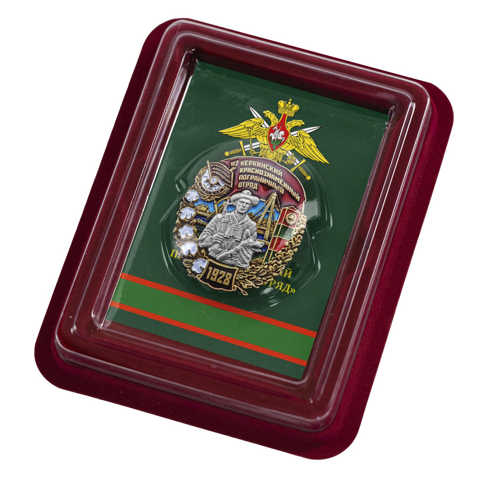 Памятный знак 47 Керкинский Краснознамённый пограничный отряд - в футляре