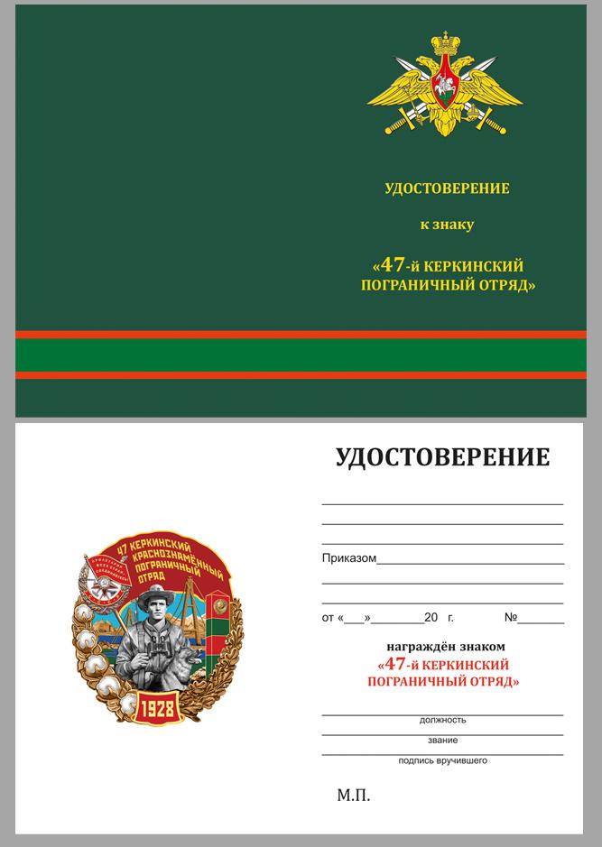 Памятный знак 47 Керкинский Краснознамённый пограничный отряд - удостоверение