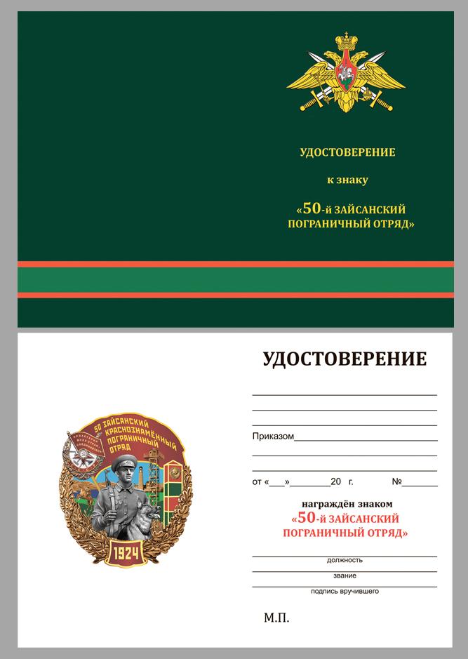 Памятный знак 50 Зайсанский Краснознамённый пограничный отряд - удостоверение