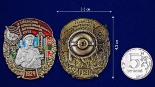 Памятный знак 50 Зайсанский Краснознамённый пограничный отряд - сравнительный вид
