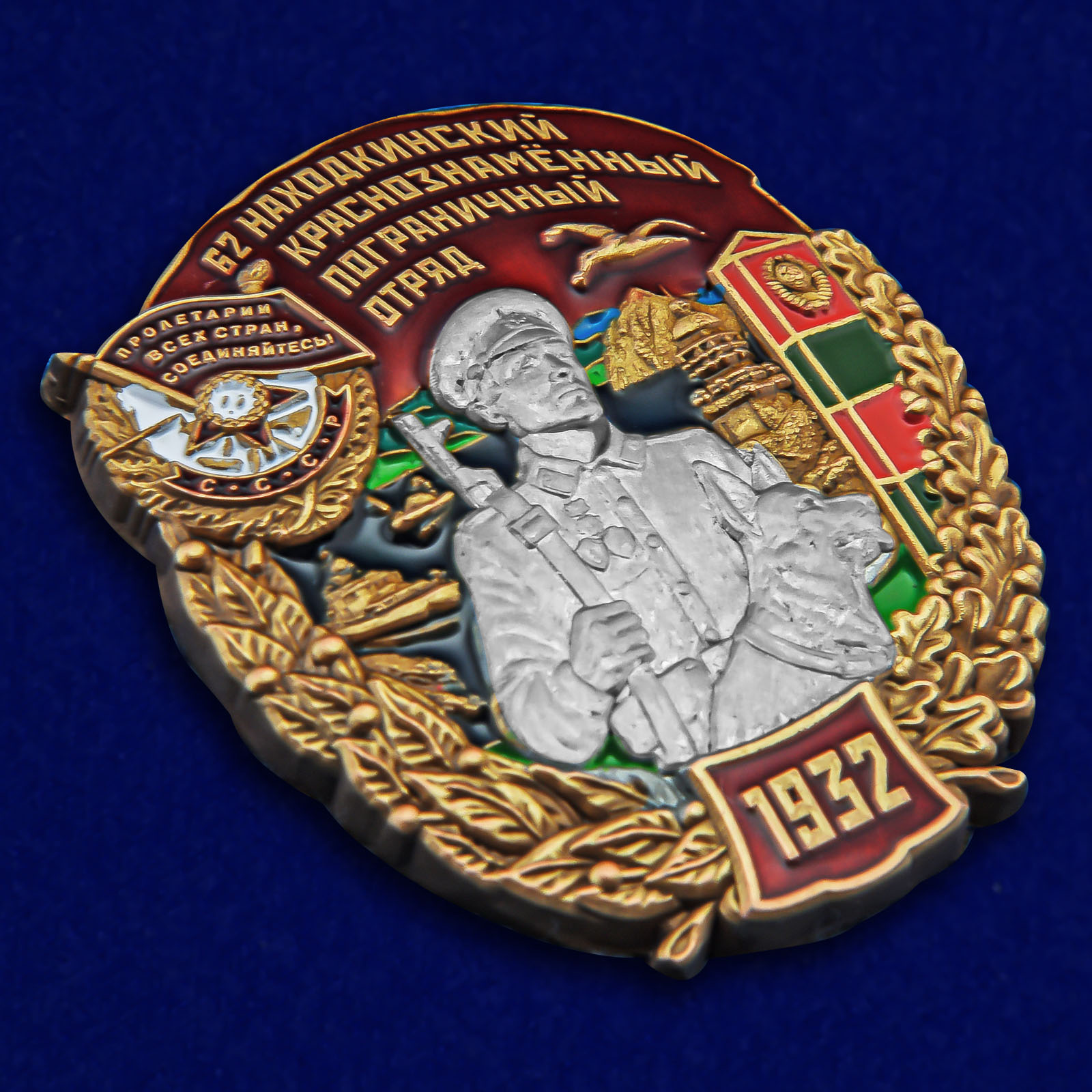 Памятный знак 62 Находкинский Краснознамённый пограничный отряд - общий вид