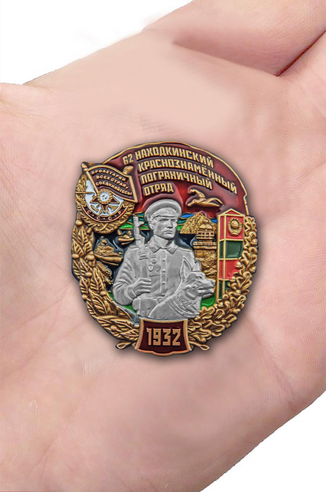 Памятный знак 62 Находкинский Краснознамённый пограничный отряд - вид на ладони