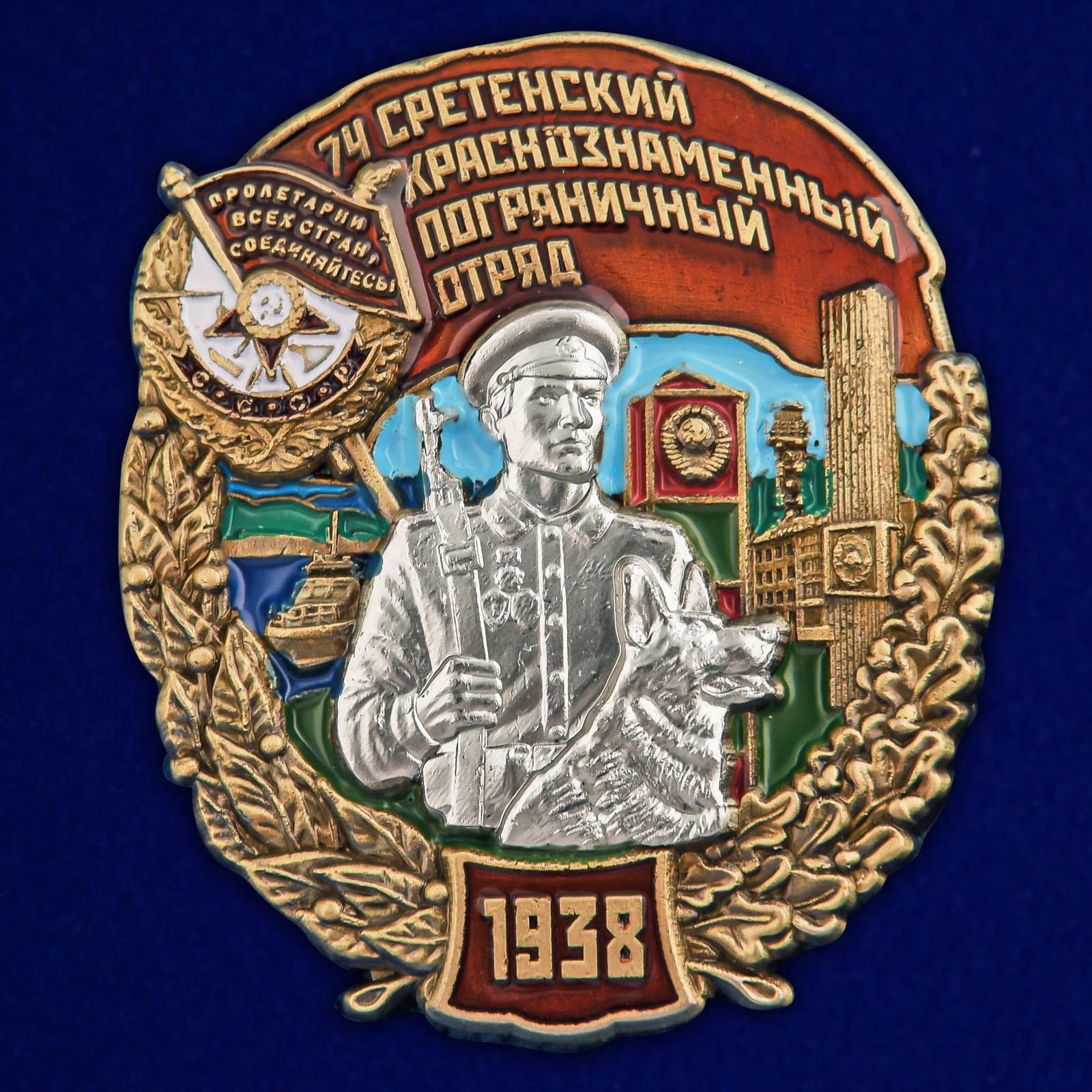 Памятный знак 74 Сретенский пограничный отряд - общий вид