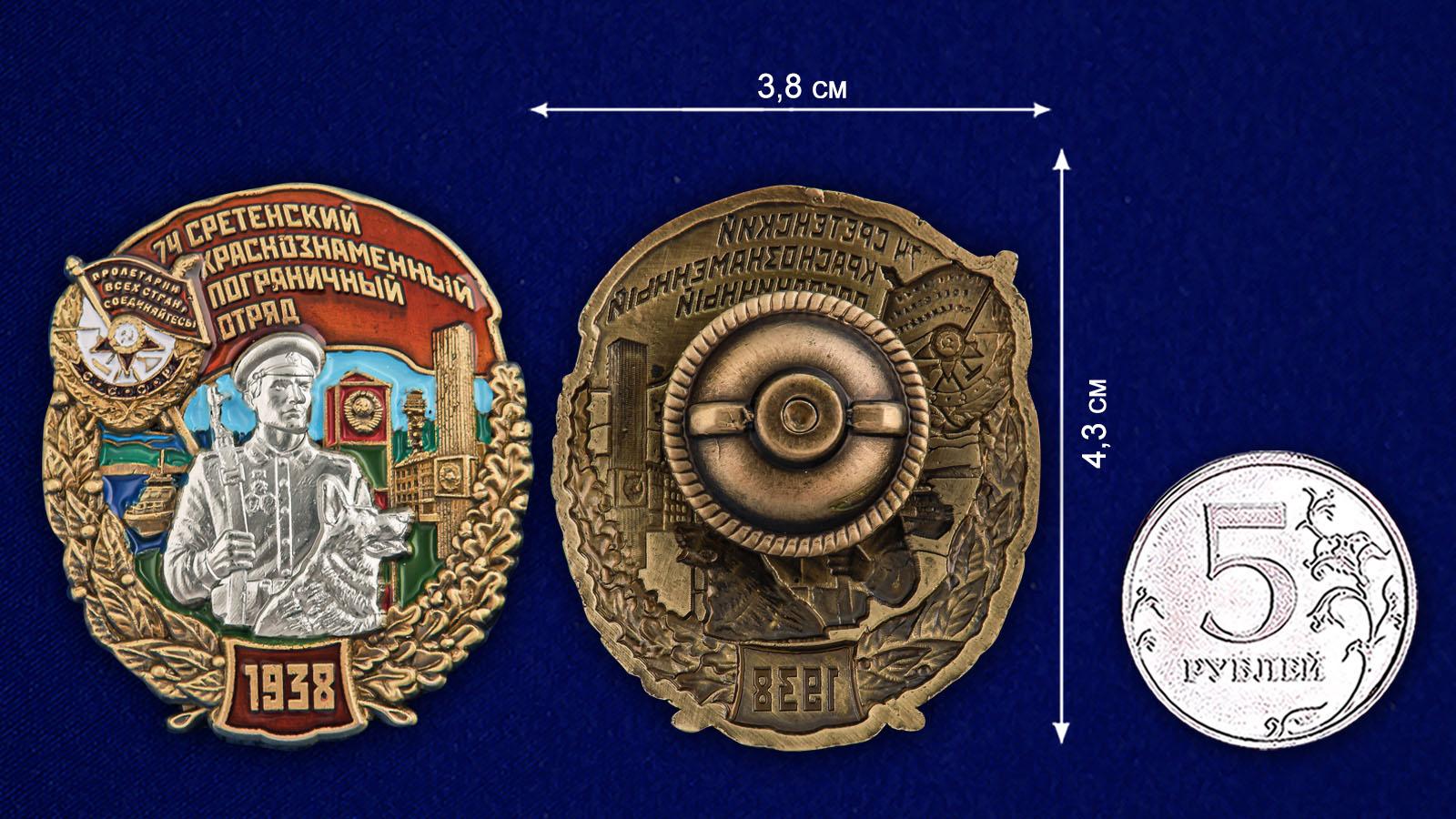 Памятный знак 74 Сретенский пограничный отряд - сравнительный вид