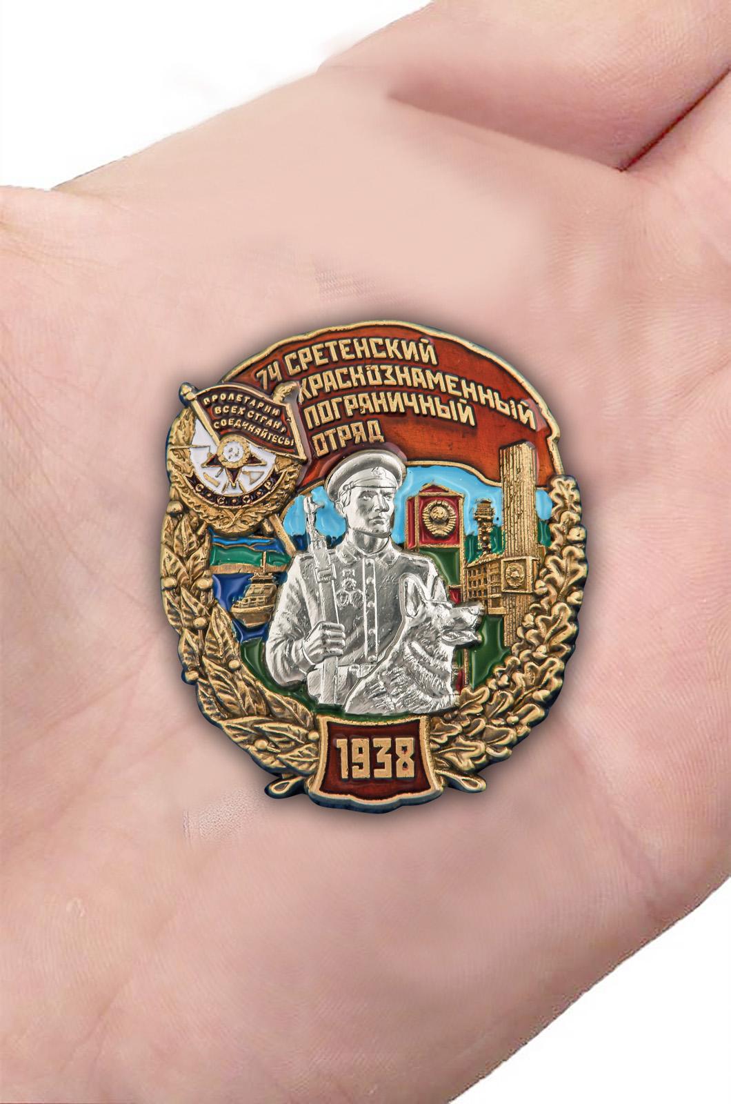 Памятный знак 74 Сретенский пограничный отряд - вид на ладони