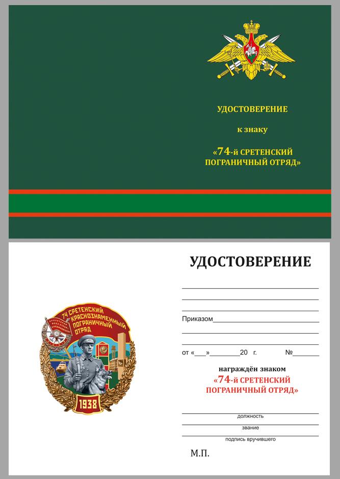 Памятный знак 74 Сретенский пограничный отряд - удостоверение