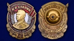 Памятный знак 75 лет Победы