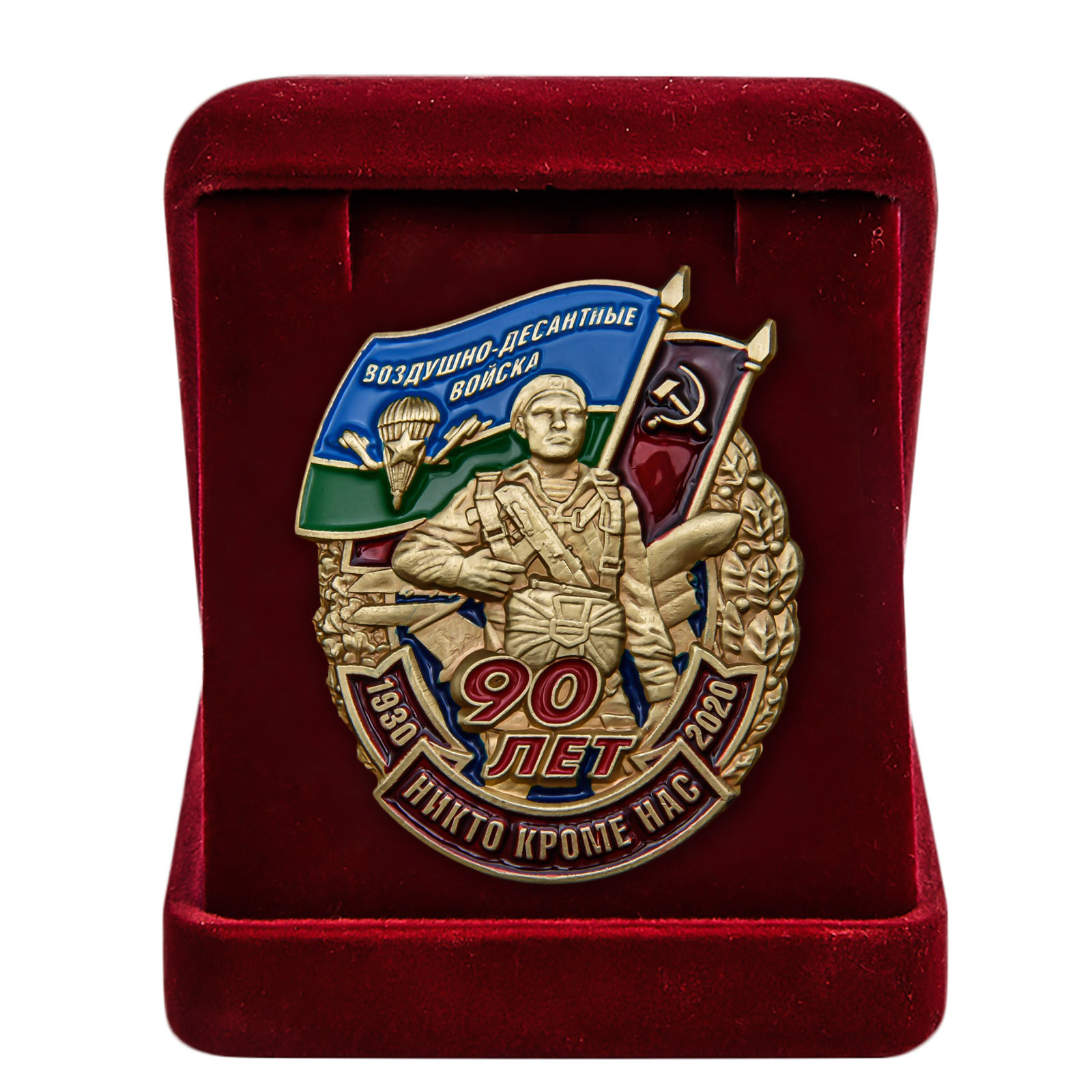 Купить знак 90 лет Воздушно-десантным войскам по лучшей цене