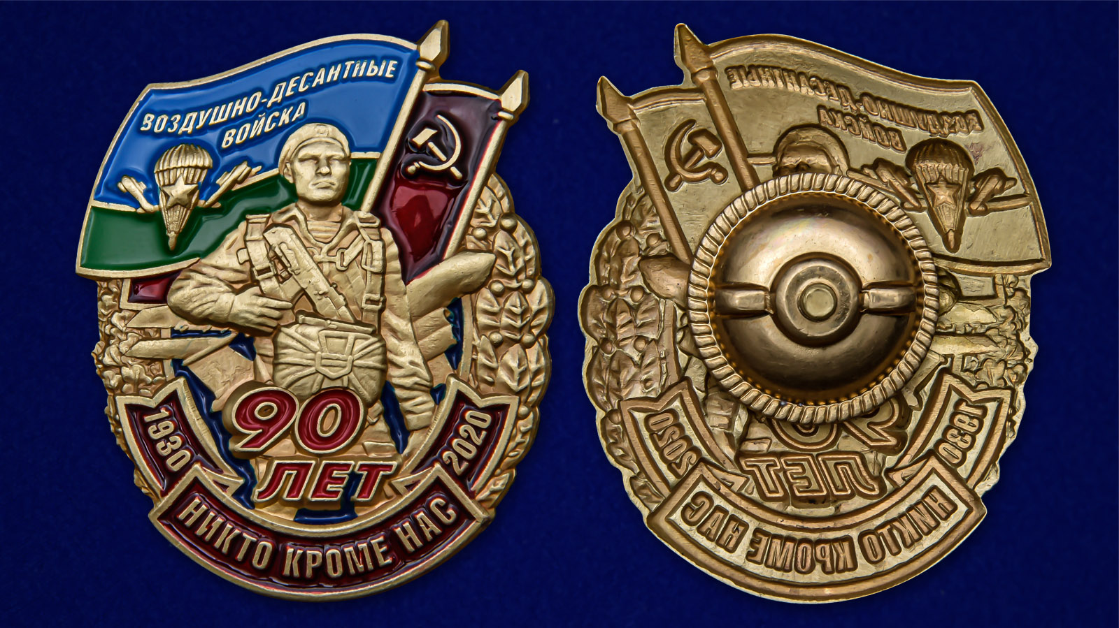 Памятный знак 90 лет Воздушно-десантным войскам - аверс и реверс