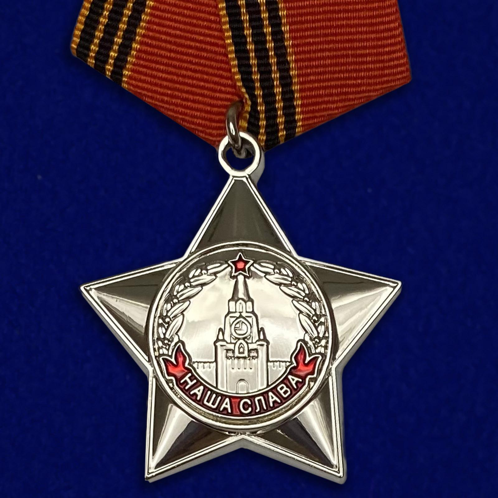 """Орден """"Афганская слава"""""""