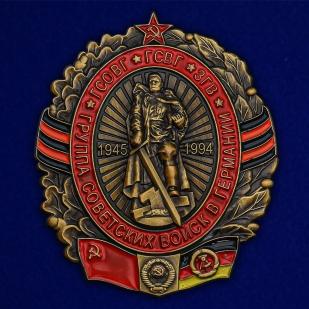 Памятный знак Группа Советских войск в Германии - общий вид