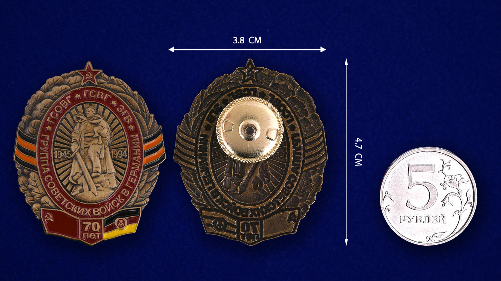 Памятный знак ГСВГ  - сравнительный размер