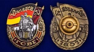 """Заказать памятный знак ГСВГ """"Дрезден"""" с удостоверением в футляре"""