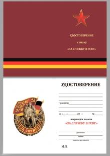 Памятный знак ГСВГ За службу - удостоверение