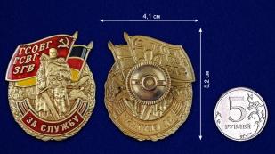 Памятный знак ГСВГ За службу - сравнительный вид
