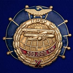 Памятный знак ГВФ По-2 За налет 300 тыс. км