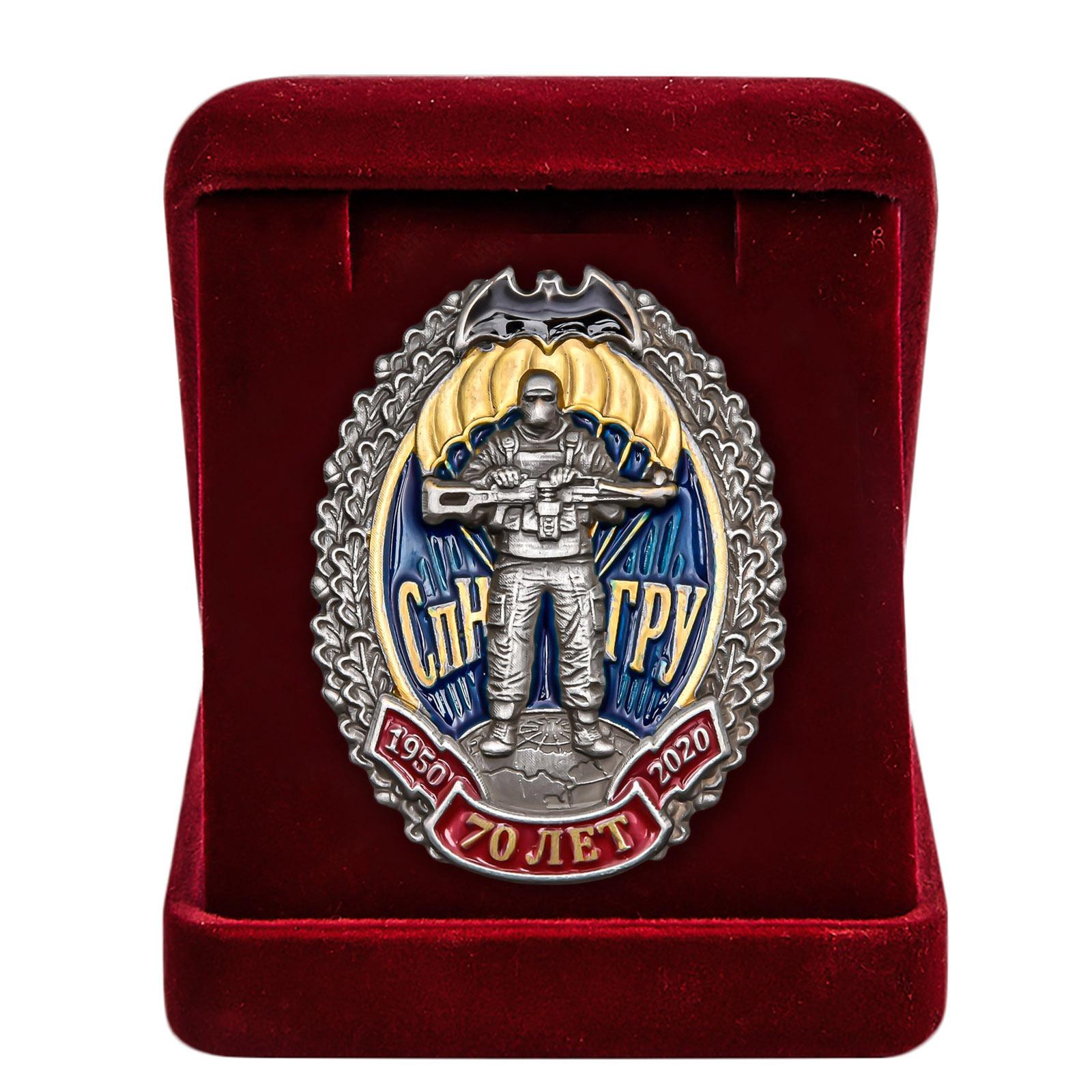 Купить знак к 70-летию Спецназа ГРУ в подарок онлайн