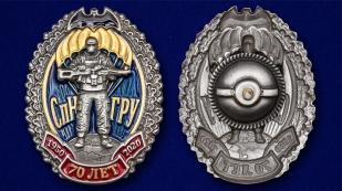 Памятный знак к 70-летию Спецназа ГРУ - аверс и реверс
