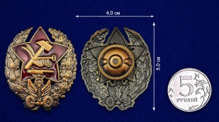 Памятный знак Командира-бронеавтомобилиста - сравнительный вид