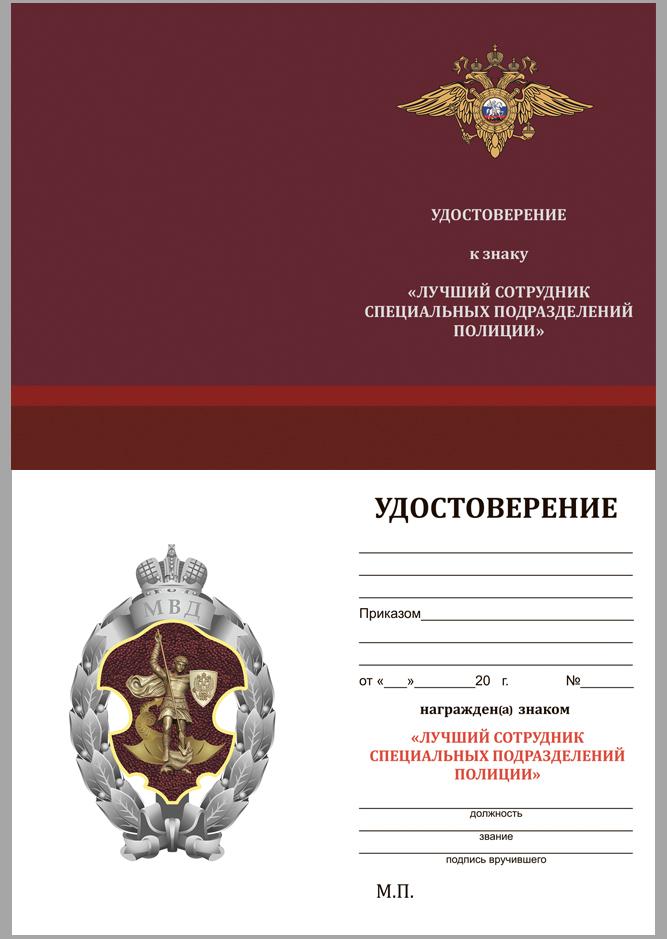 Памятный знак МВД Лучший сотрудник специальных подразделений полиции - удостоверение