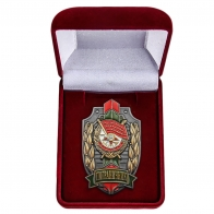 Памятный знак Пограничник Краснознаменного отряда