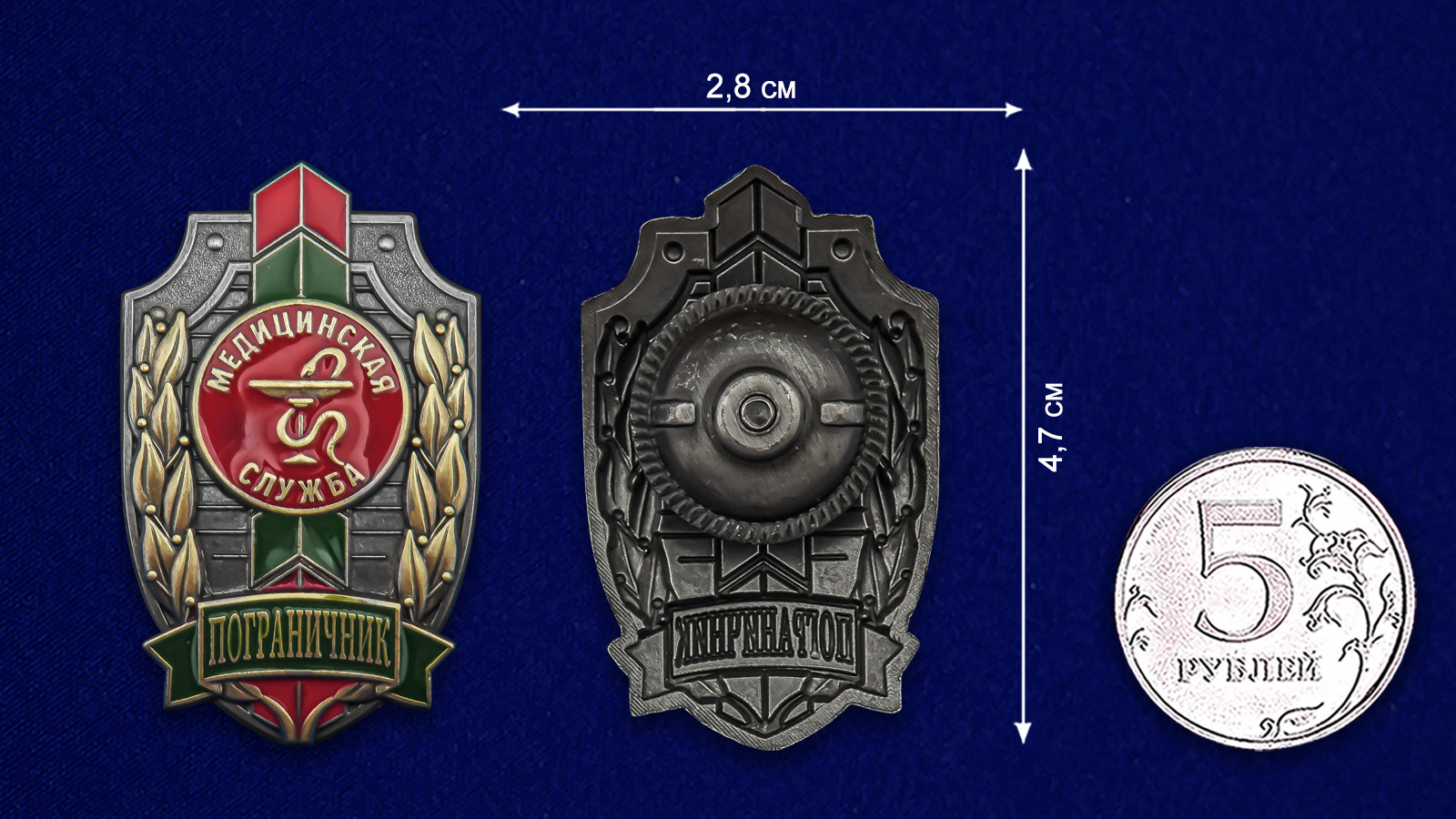 Памятный знак Пограничник Медицинская служба - сравнительный вид