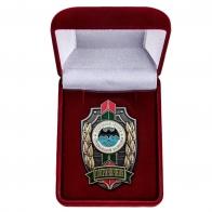 Памятный знак Пограничник Отдельная группа специальной разведки