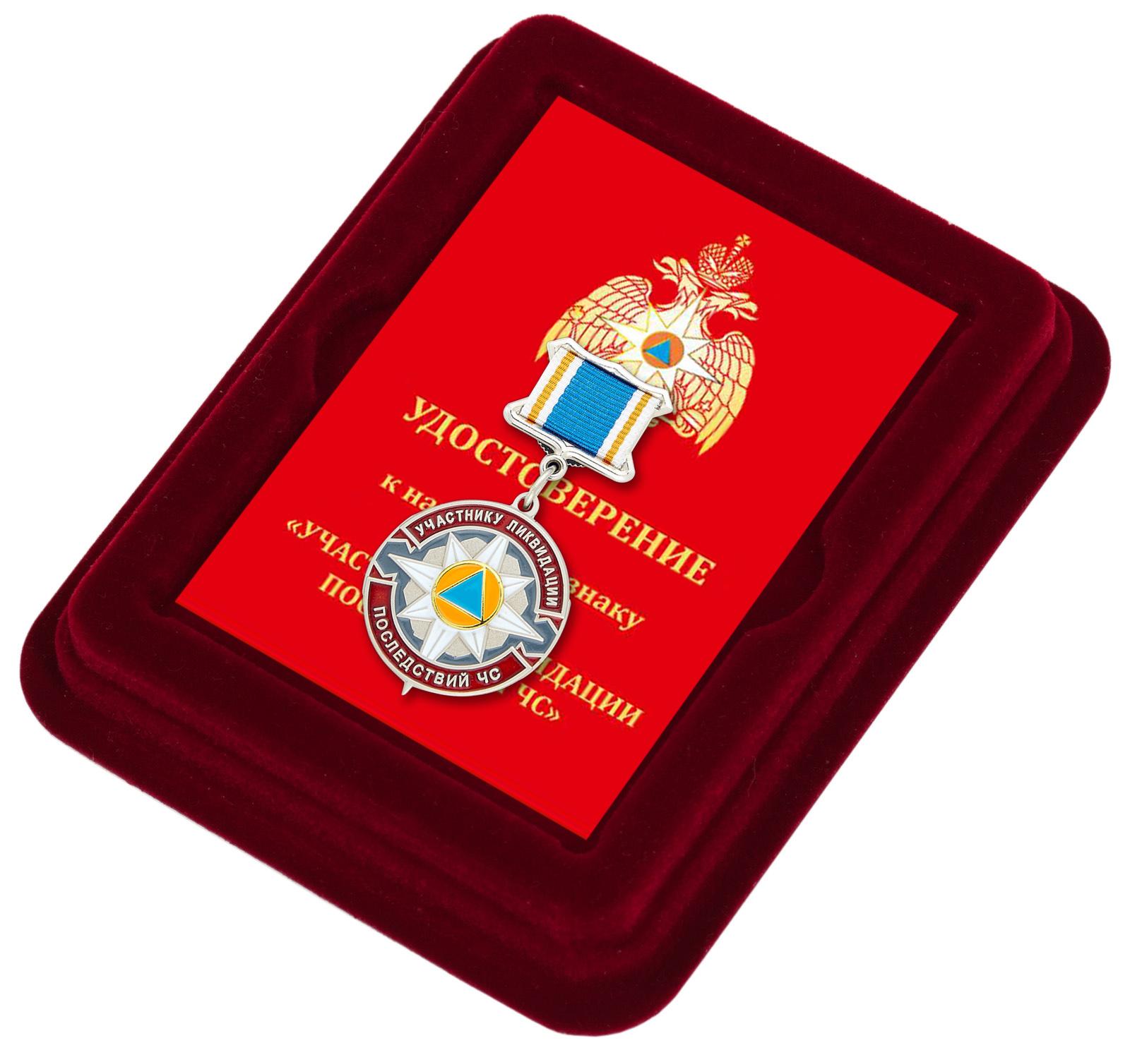 Памятный знак Участнику ликвидации последствий ЧС МЧС России