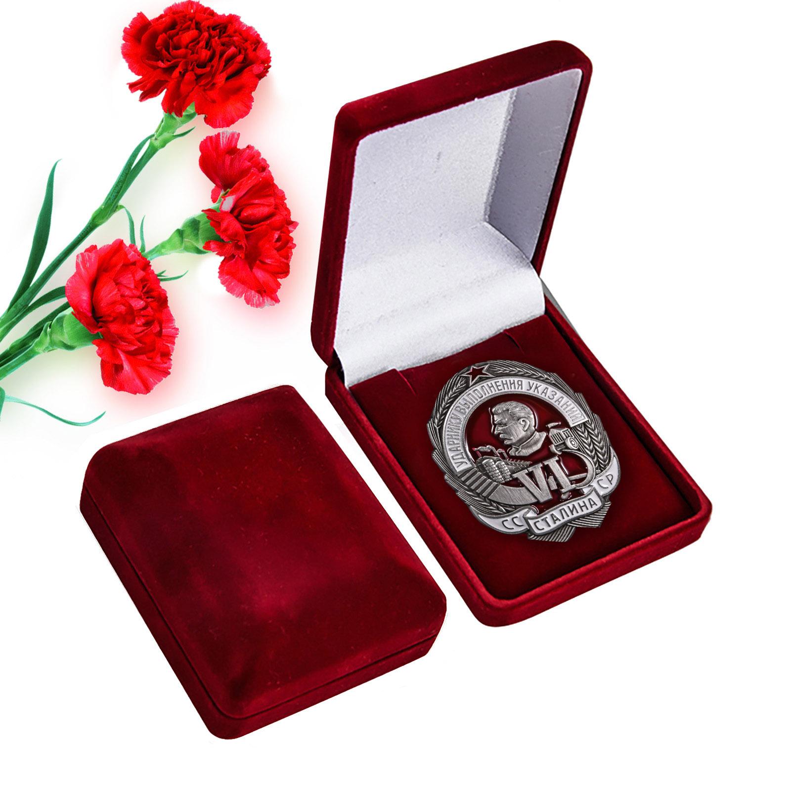 Купить памятный знак Ударнику выполнения VI указаний Сталина в подарок