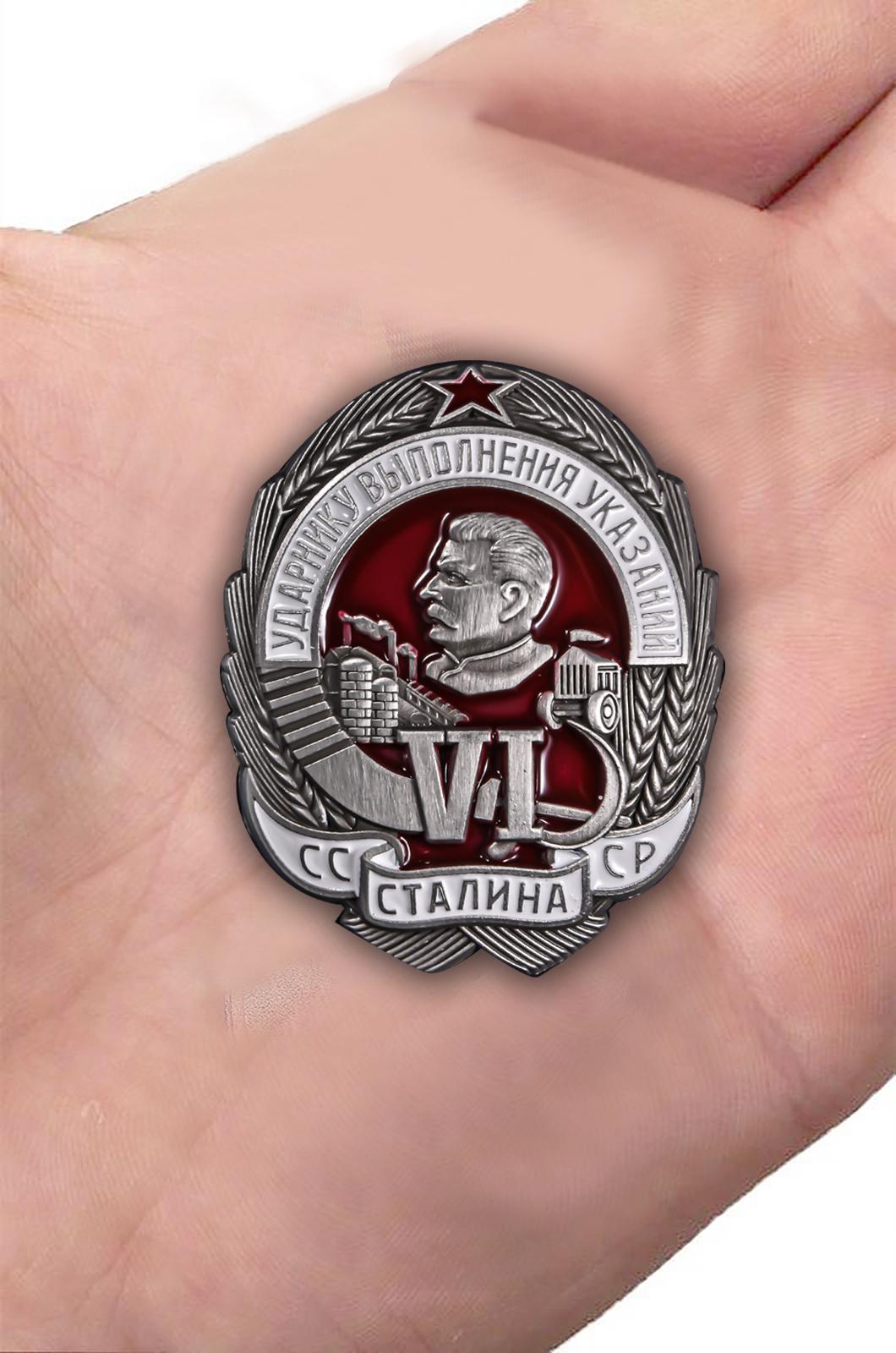 Памятный знак Ударнику выполнения VI указаний Сталина - вид на ладони
