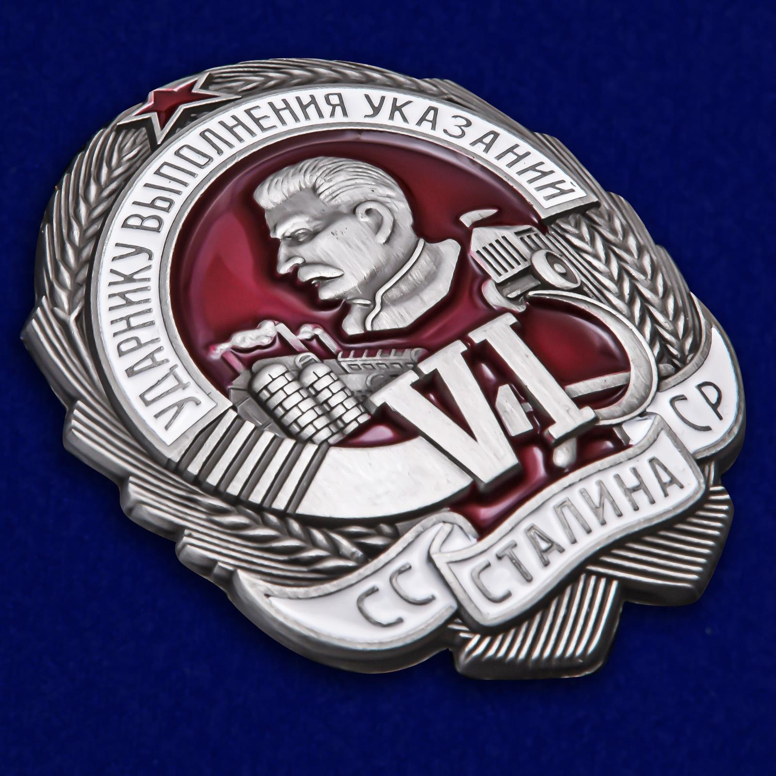 Памятный знак Ударнику выполнения VI указаний Сталина - общий вид