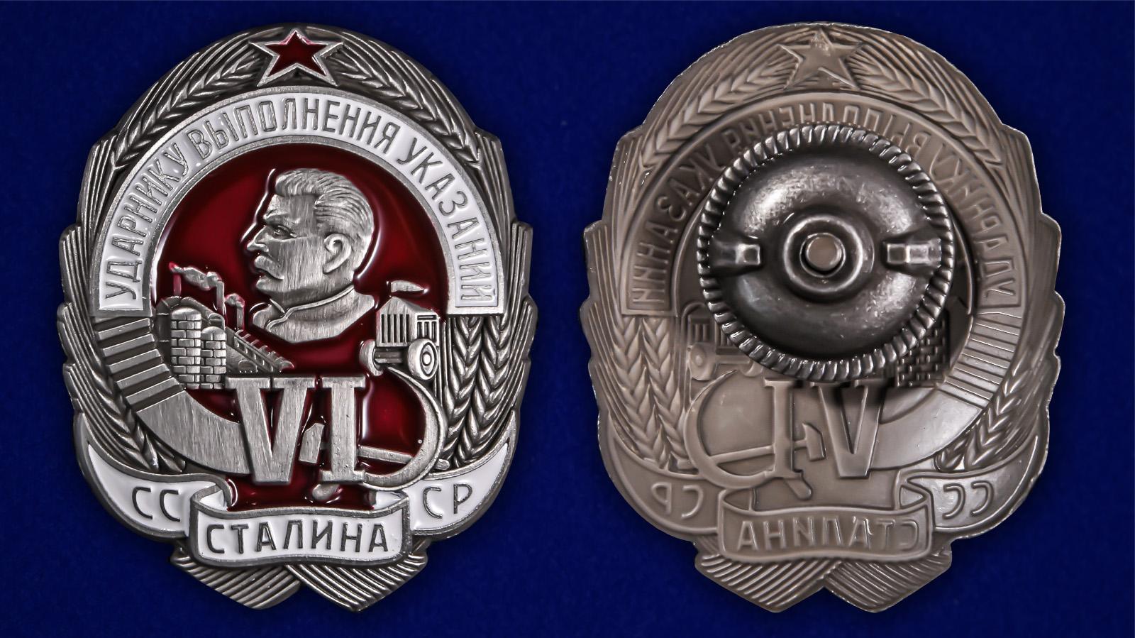 Памятный знак Ударнику выполнения VI указаний Сталина - аверс и реверс