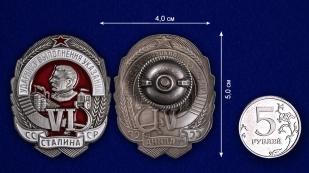 Памятный знак Ударнику выполнения VI указаний Сталина - сравнительный вид