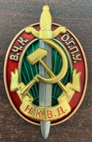 Памятный знак ВЧК-ОГПУ-НКВД