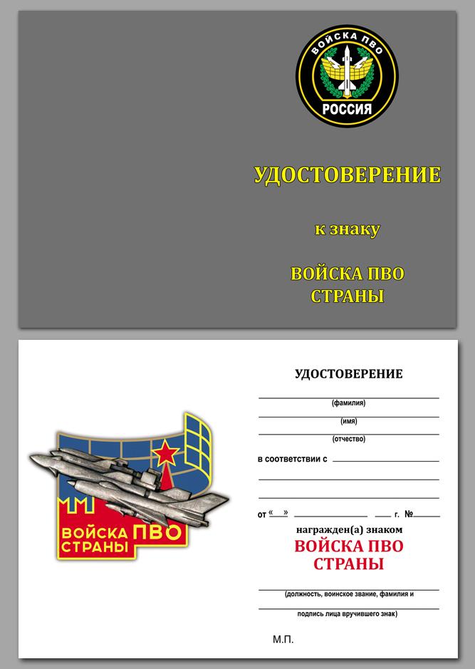 Памятный знак Войска ПВО страны - удостоверение